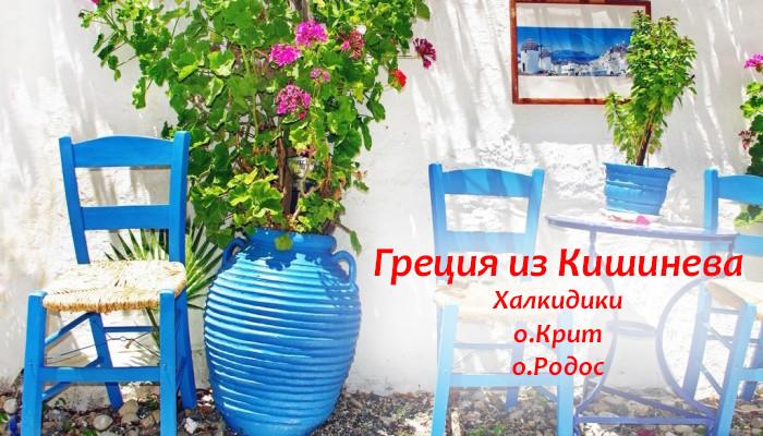 Греция из Кишинева
