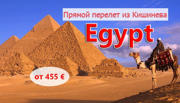 egypt-november